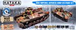 HTK-BS69 WW2 Imperial Japanese Army AFV paint set, 8 pcs