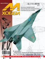 M0516 M-Hobby, issue #05(179) May 2016
