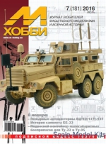 M0716 M-Hobby, issue #7(181) July 2016