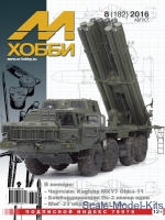 M0816 M-Hobby, issue #8(182) August 2016